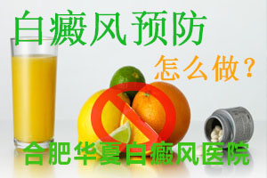 <strong>白癜风饮食华夏咨询_白癜风皮肤病夏季饮食需注意哪些</strong>