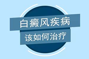 <strong>安徽白癜风医院_白癜风患者需要长期治疗吗</strong>